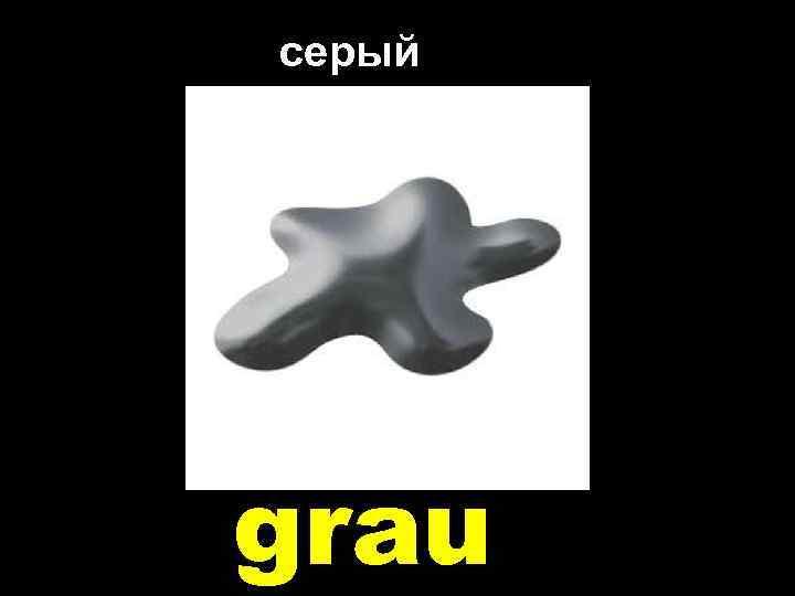 серый grau