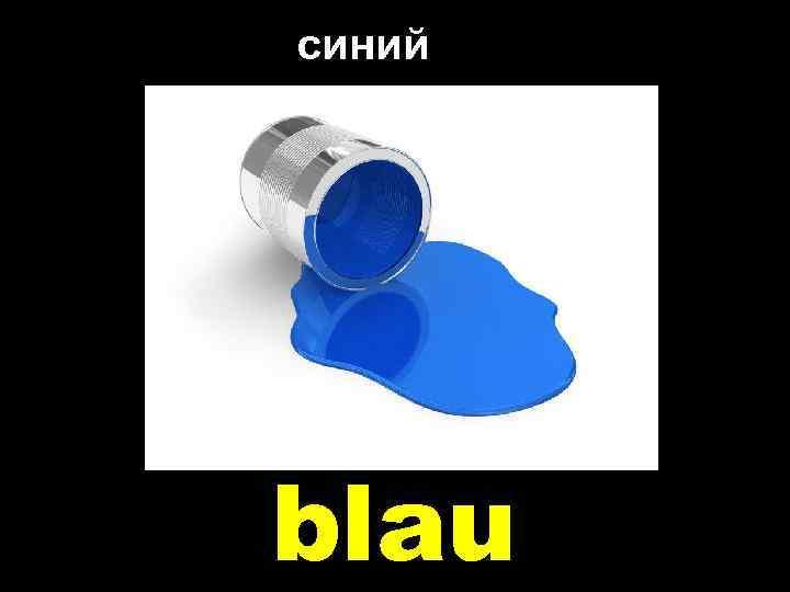 синий blau