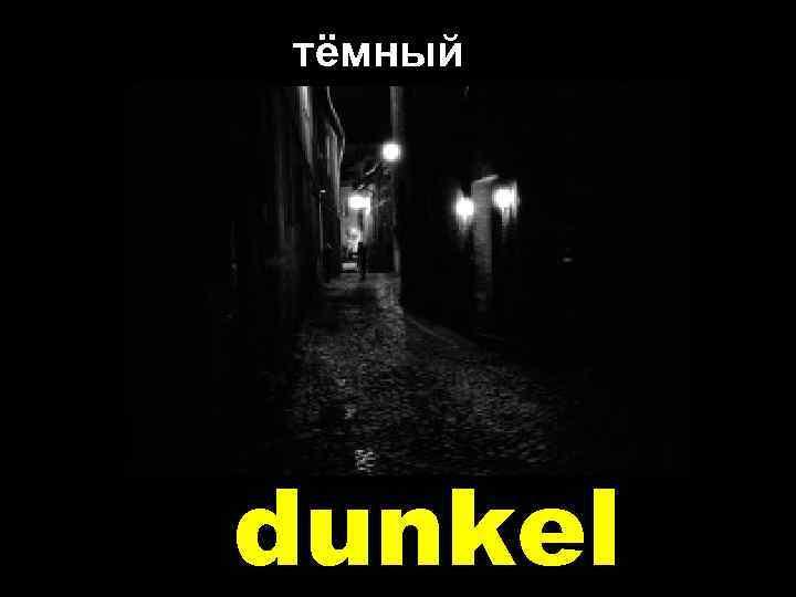 тёмный dunkel