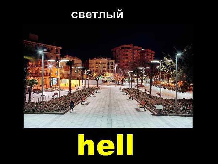 светлый hell