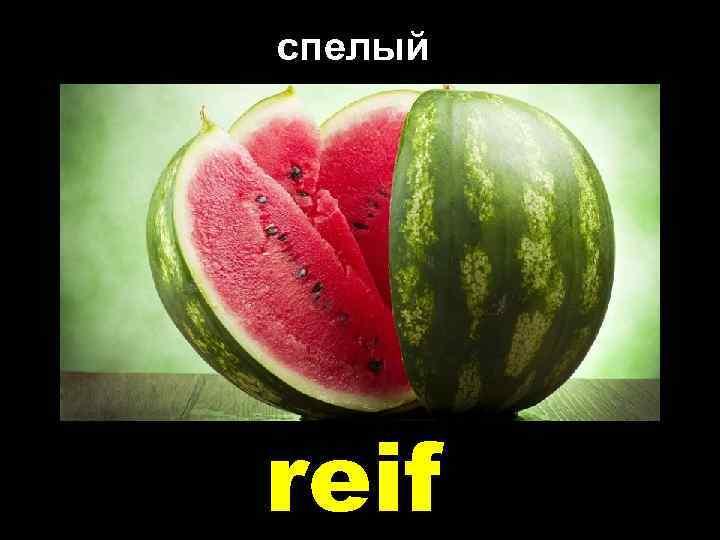 спелый reif