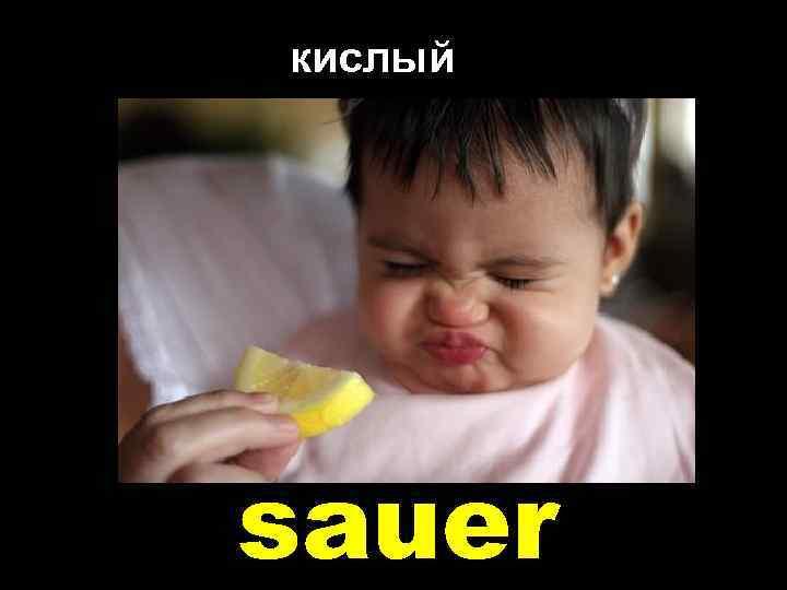 кислый sauer
