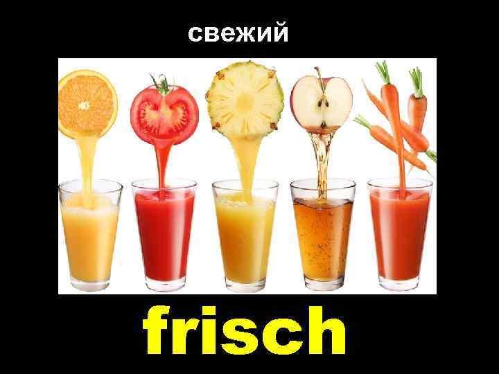 свежий frisch