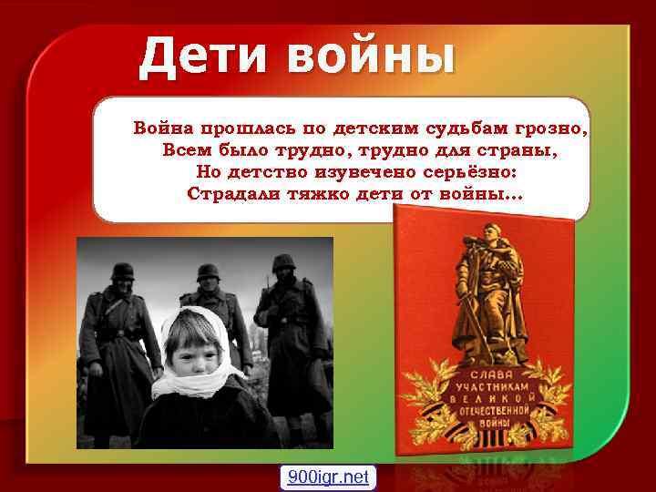 Дети войны Война прошлась по детским судьбам грозно, Всем было трудно, трудно для страны,