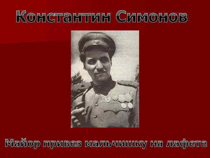 Константин Симонов Майор привез мальчишку на лафете