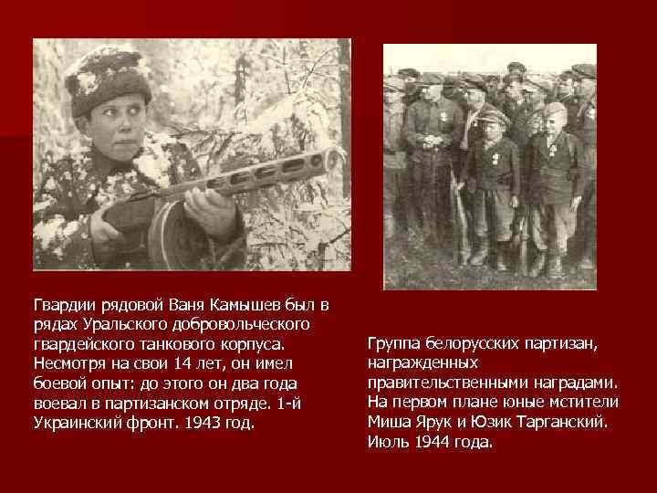 Гвардии рядовой Ваня Камышев был в рядах Уральского добровольческого гвардейского танкового корпуса. Несмотря на