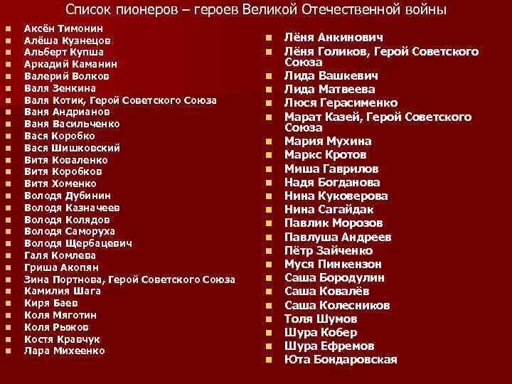 Список пионеров – героев Великой Отечественной войны n n n n n n n