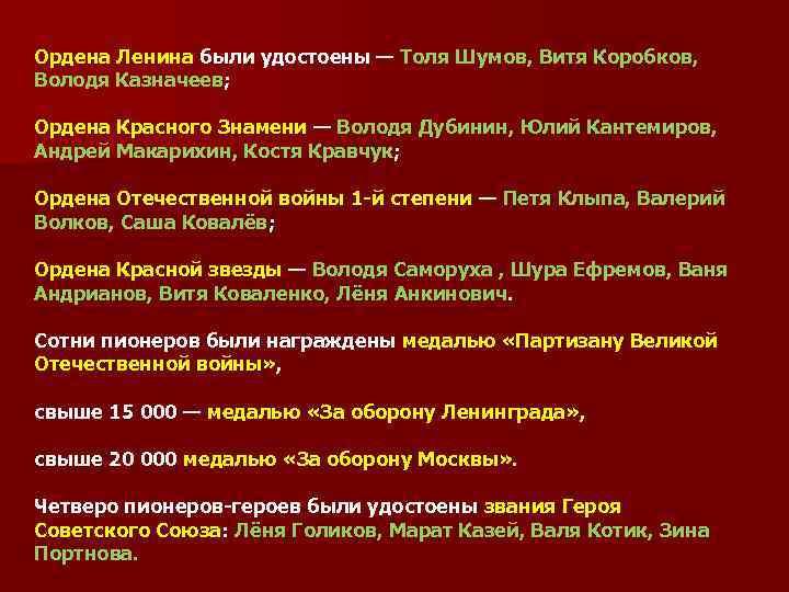 Ордена Ленина были удостоены — Толя Шумов, Витя Коробков, Володя Казначеев; Ордена Красного Знамени