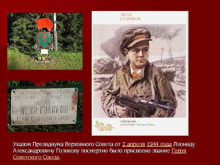 Указом Президиума Верховного Совета от 2 апреля 1944 года Леониду Александровичу Голикову посмертно было