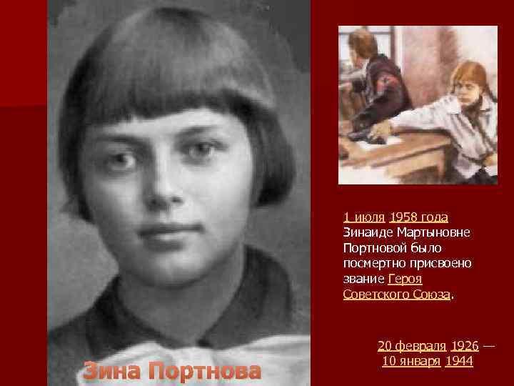 1 июля 1958 года Зинаиде Мартыновне Портновой было посмертно присвоено звание Героя Советского Союза.