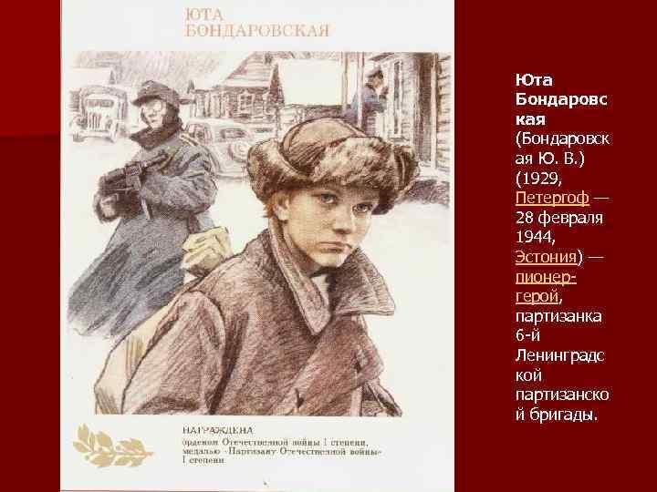 Юта Бондаровс кая (Бондаровск ая Ю. В. ) (1929, Петергоф — 28 февраля 1944,