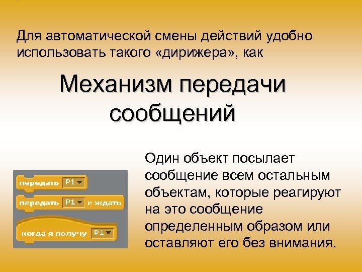 Для автоматической смены действий удобно использовать такого «дирижера» , как Механизм передачи сообщений Один