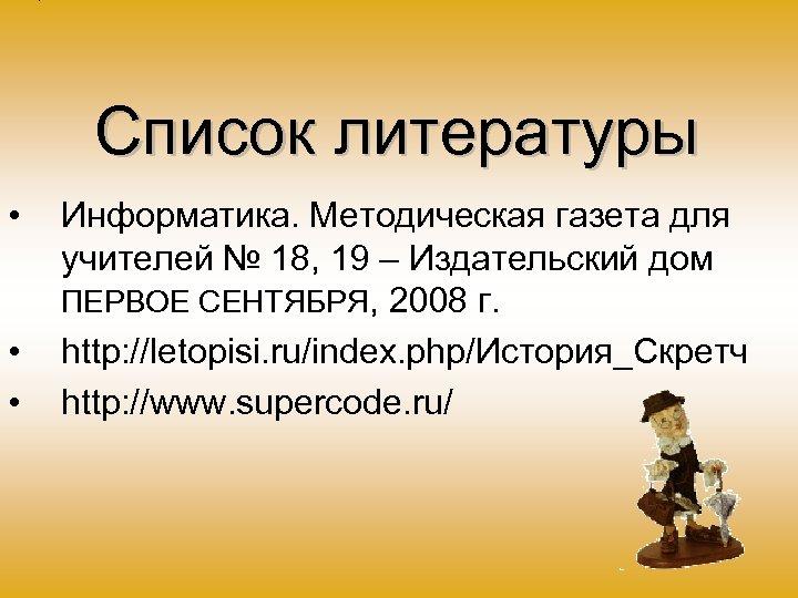 Список литературы • • • Информатика. Методическая газета для учителей № 18, 19 –