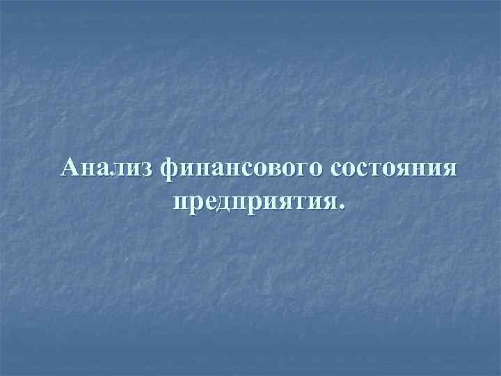 Анализ финансового состояния предприятия.