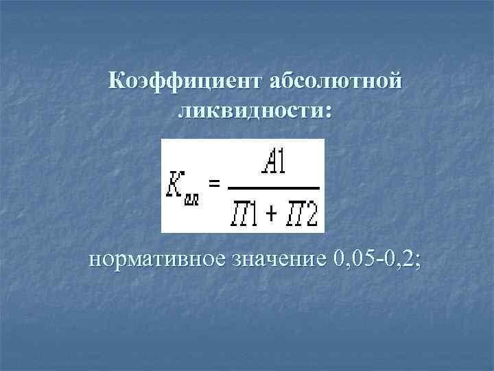 Коэффициент абсолютной ликвидности: нормативное значение 0, 05 -0, 2;