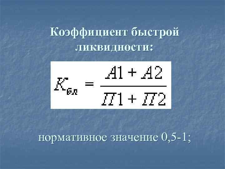 Коэффициент быстрой ликвидности: нормативное значение 0, 5 -1;
