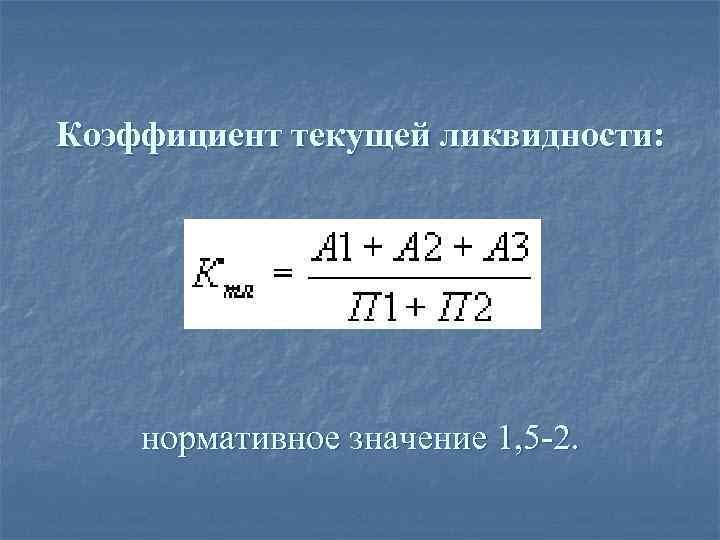 Коэффициент текущей ликвидности: нормативное значение 1, 5 -2.