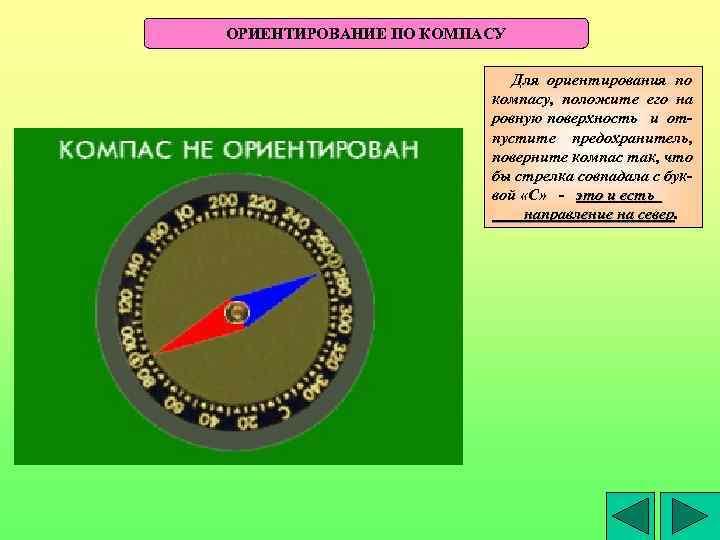 ОРИЕНТИРОВАНИЕ ПО КОМПАСУ Для ориентирования по компасу, положите его на ровную поверхность и отпустите