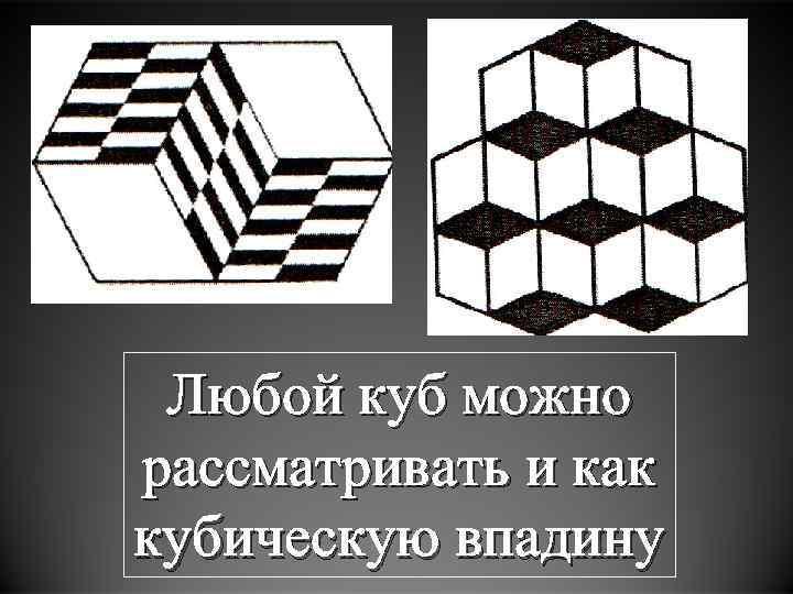 Любой куб можно рассматривать и как кубическую впадину