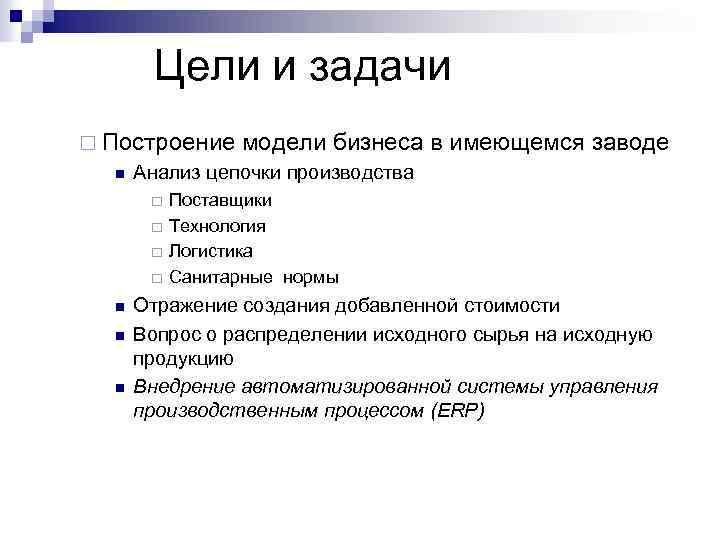 Цели и задачи ¨ Построение n Анализ цепочки производства ¨ ¨ n n n
