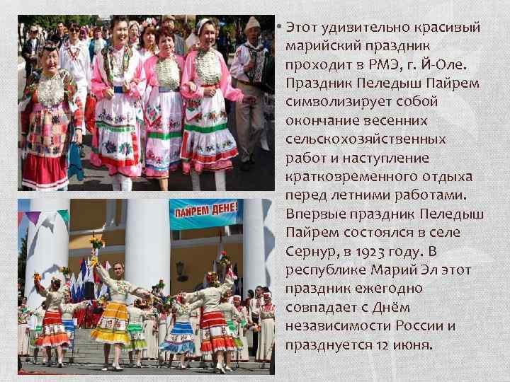 • Этот удивительно красивый марийский праздник проходит в РМЭ, г. Й-Оле. Праздник Пеледыш