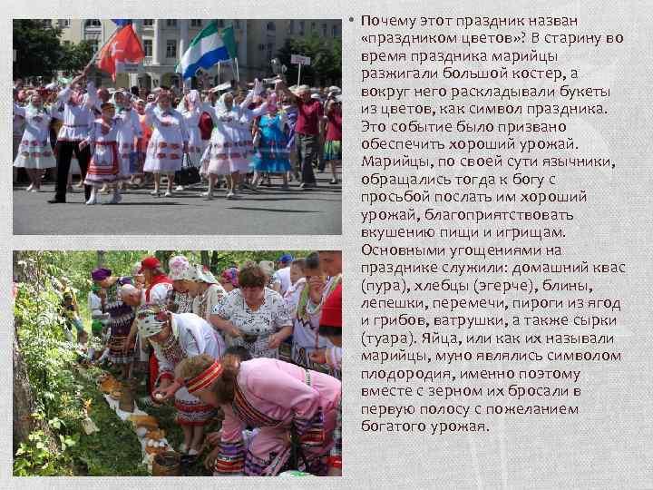 • Почему этот праздник назван «праздником цветов» ? В старину во время праздника