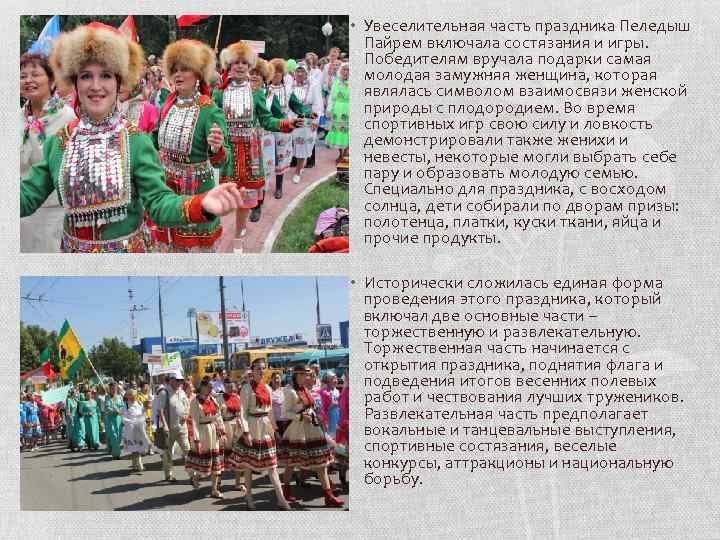 • Увеселительная часть праздника Пеледыш Пайрем включала состязания и игры. Победителям вручала подарки