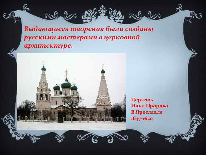 Выдающиеся творения были созданы русскими мастерами в церковной архитектуре. Церковь Ильи Пророка В Ярославле