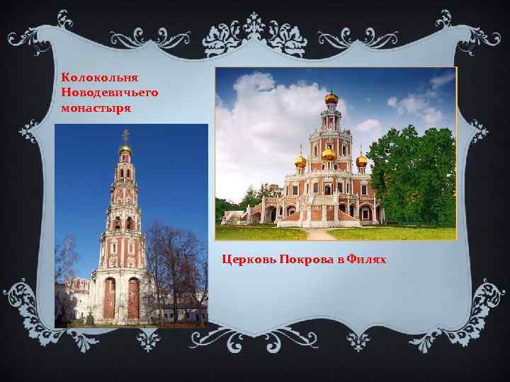 Колокольня Новодевичьего монастыря Церковь Покрова в Филях