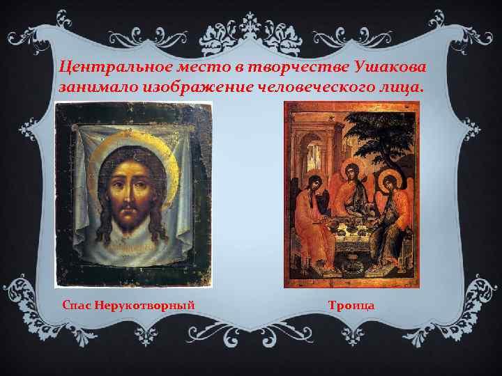 Центральное место в творчестве Ушакова занимало изображение человеческого лица. Спас Нерукотворный Троица