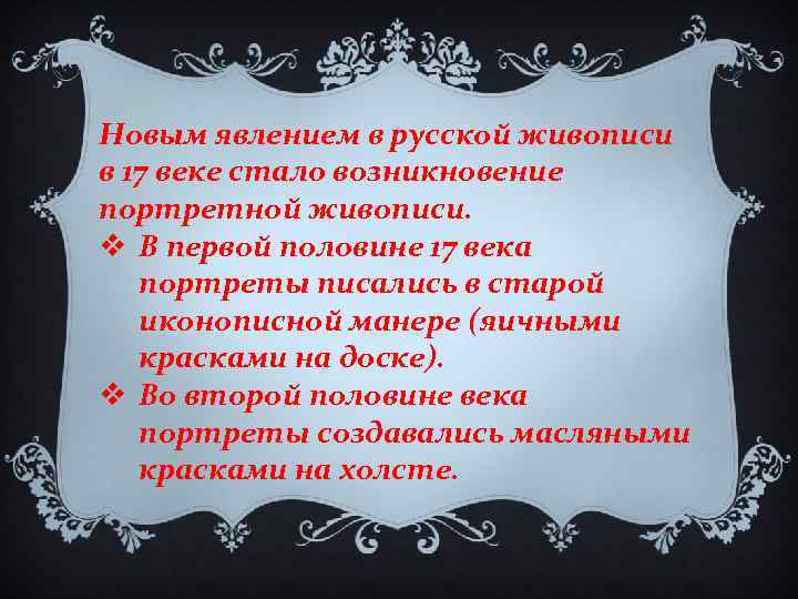 Новым явлением в русской живописи в 17 веке стало возникновение портретной живописи. v В