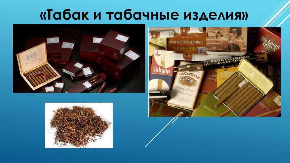 табачные изделия виды
