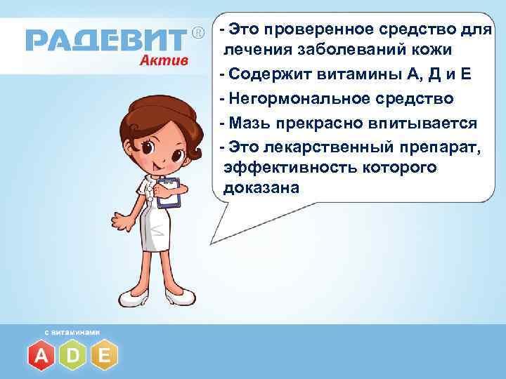- Это проверенное средство для лечения заболеваний кожи - Содержит витамины А, Д и