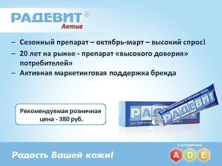 – Сезонный препарат – октябрь-март – высокий спрос! – 20 лет на рынке -