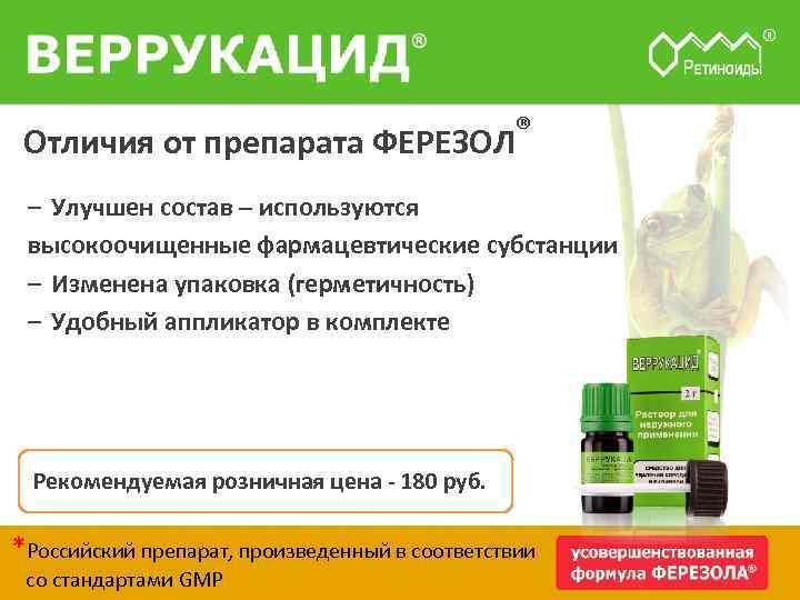 Отличия от препарата ФЕРЕЗОЛ® – Улучшен состав – используются высокоочищенные фармацевтические субстанции – Изменена