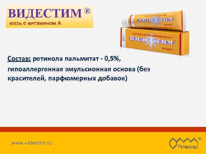 ® ВИДЕСТИМ мазь с витамином А Состав: ретинола пальмитат - 0, 5%, гипоаллергенная эмульсионная