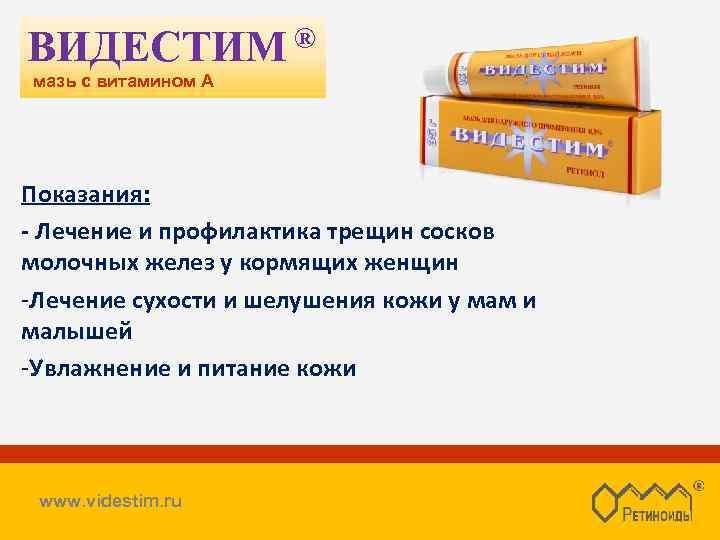 ® ВИДЕСТИМ мазь с витамином А Показания: - Лечение и профилактика трещин сосков молочных
