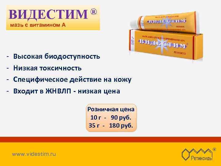 ® ВИДЕСТИМ мазь с витамином А - Высокая биодоступность Низкая токсичность Специфическое действие на