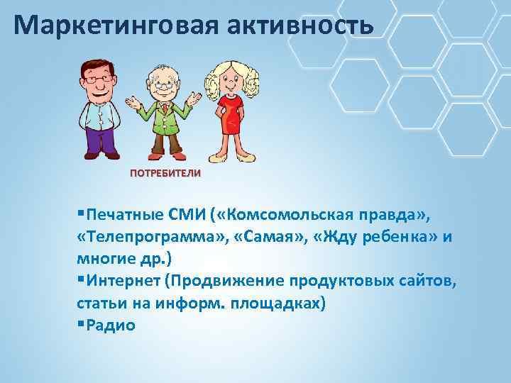 Маркетинговая активность ПОТРЕБИТЕЛИ §Печатные СМИ ( «Комсомольская правда» , «Телепрограмма» , «Самая» , «Жду