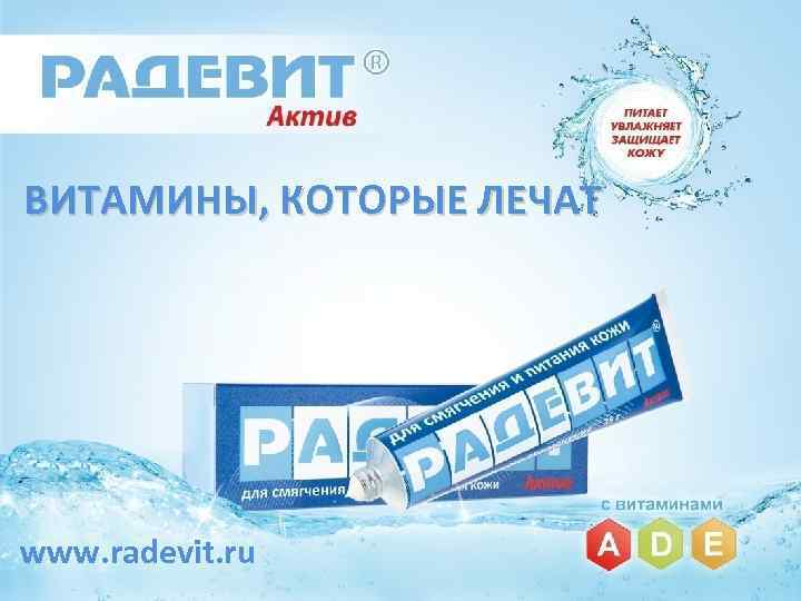 ВИТАМИНЫ, КОТОРЫЕ ЛЕЧАТ www. radevit. ru