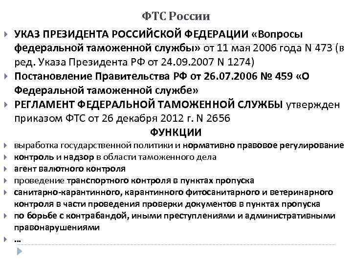 ФТС России УКАЗ ПРЕЗИДЕНТА РОССИЙСКОЙ ФЕДЕРАЦИИ «Вопросы федеральной таможенной службы» от 11 мая