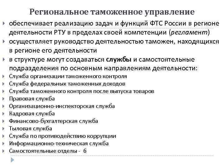 Региональное таможенное управление обеспечивает реализацию задач и функций ФТС России в регионе деятельности РТУ