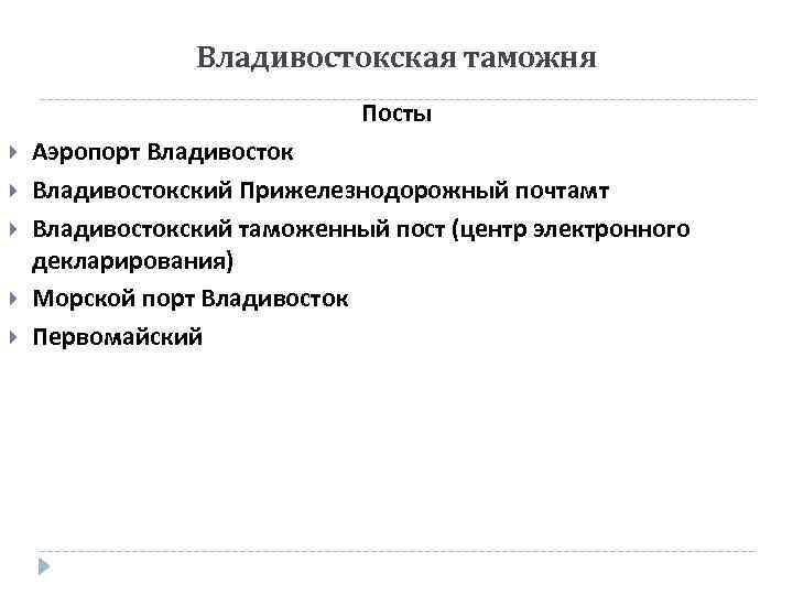 Владивостокская таможня Посты Аэропорт Владивостокский Прижелезнодорожный почтамт Владивостокский таможенный пост (центр электронного декларирования) Морской