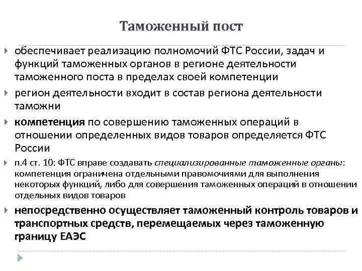 Таможенный пост обеспечивает реализацию полномочий ФТС России, задач и функций таможенных органов в регионе