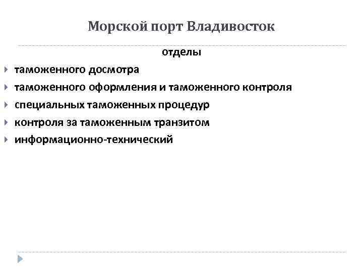 Морской порт Владивосток отделы таможенного досмотра таможенного оформления и таможенного контроля специальных таможенных процедур