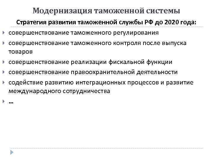 Модернизация таможенной системы Стратегия развития таможенной службы РФ до 2020 года: совершенствование таможенного регулирования