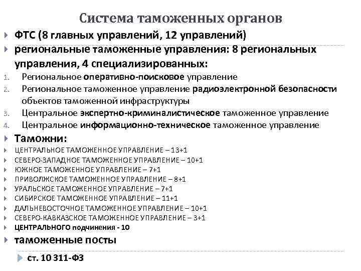 Система таможенных органов 1. 2. 3. 4. ФТС (8 главных управлений, 12 управлений) региональные