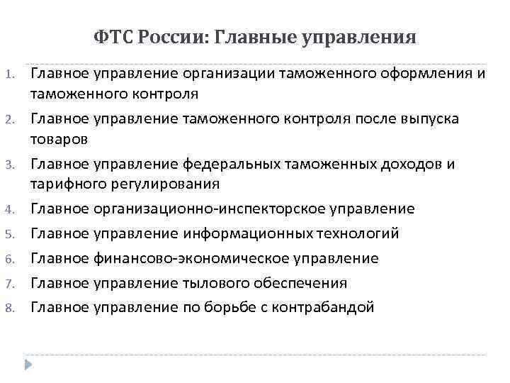 ФТС России: Главные управления 1. 2. 3. 4. 5. 6. 7. 8. Главное управление