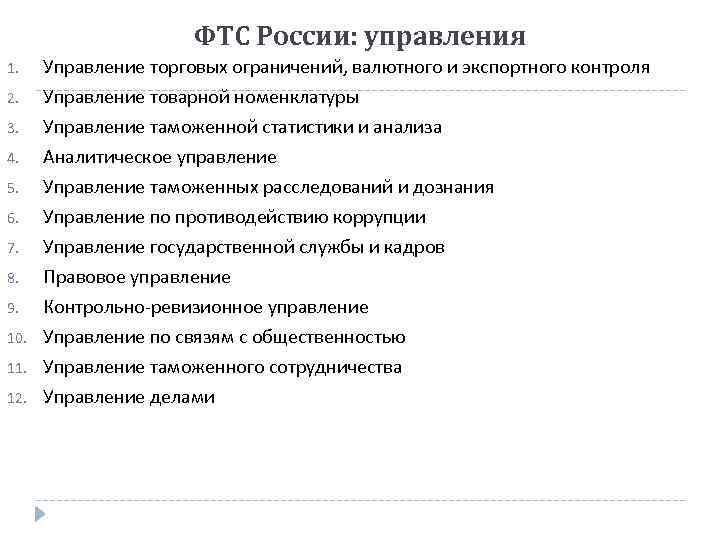 ФТС России: управления 1. Управление торговых ограничений, валютного и экспортного контроля 2. Управление товарной