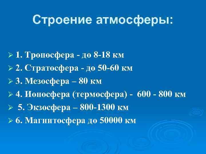 Строение атмосферы: Ø 1. Тропосфера - до 8 -18 км Ø 2. Стратосфера -